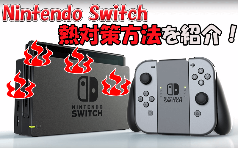 Nintendo switch thermal cooling1