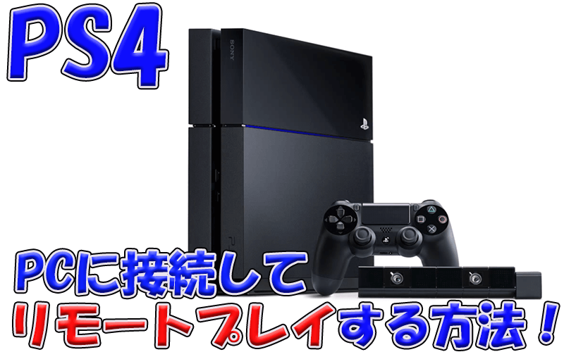 ps4-pc-connection1