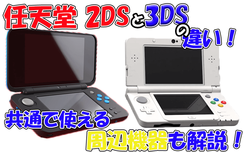 2DS 3DS Difference screen1