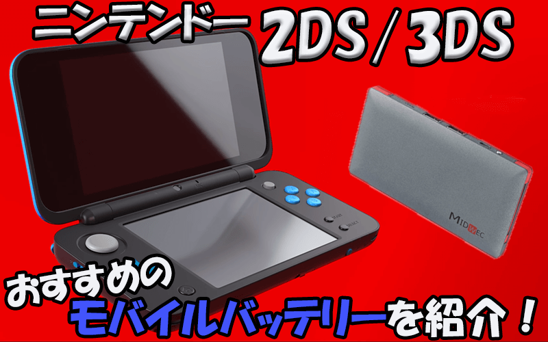 2DS mobile battery1