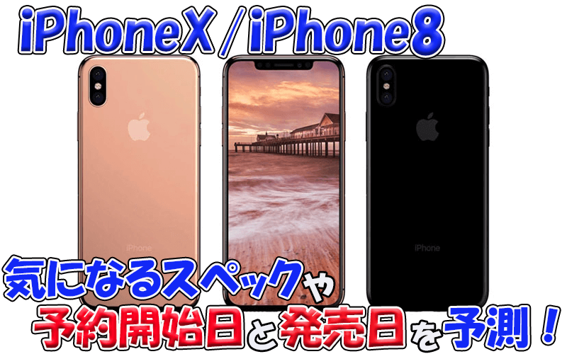 iphonex-design-size1