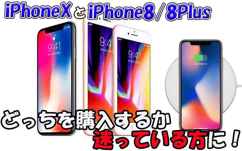 iphone-8-x-difference1