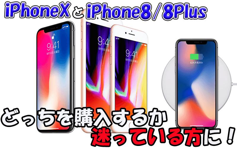 アイフォン8(iPhone8)とアイフォンXの違いを解説。値段や機能を比較してどっちを選ぶ?