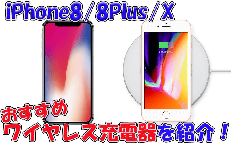 iPhone8 / Xの別売りワイヤレス充電器の価格は?置き型とスタンドタイプのおすすめを紹介。