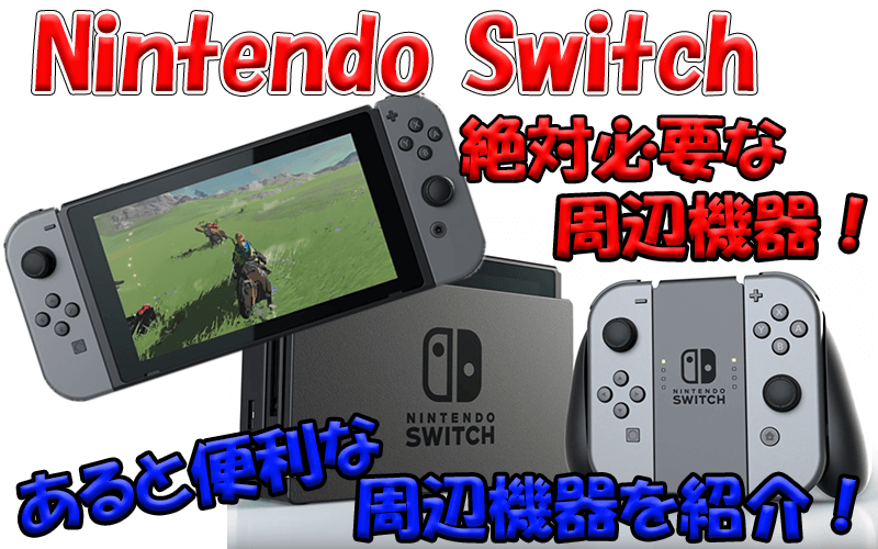 switch-peripherals-recommended1
