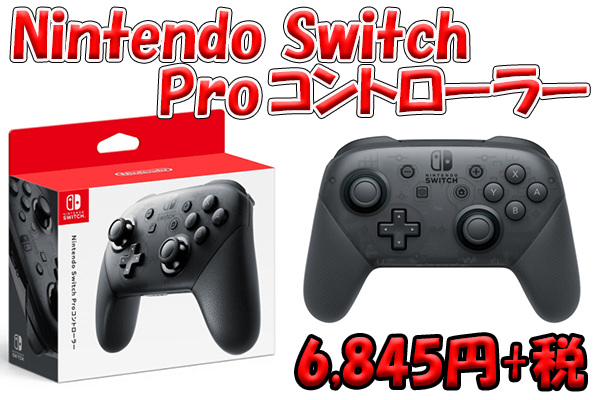 switch-peripherals-recommended2