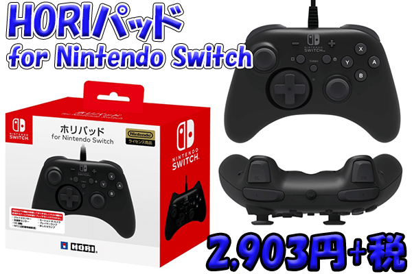 switch-peripherals-recommended3
