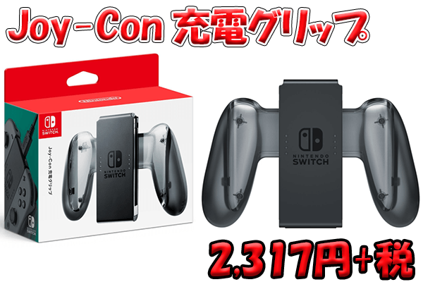 switch-peripherals-recommended7