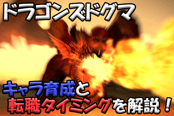 dragons-dogma-breeding-ps-41