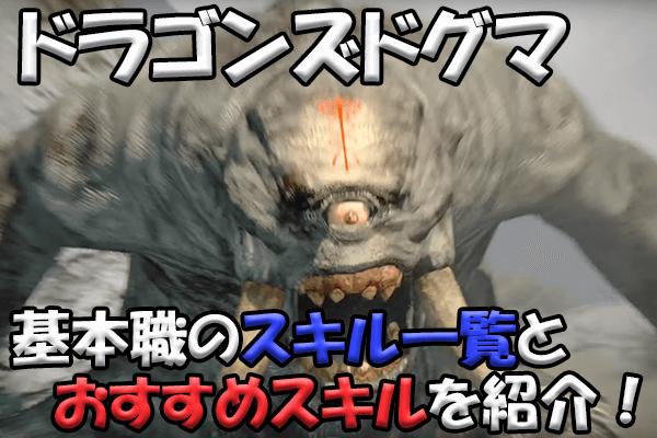 ドラゴンズドグマ【PS4】基本職のスキル一覧!おすすめスキルと使い方も解説。
