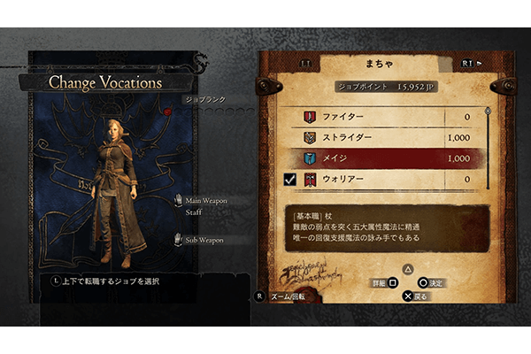 dragons-dogma-ability-recommended10