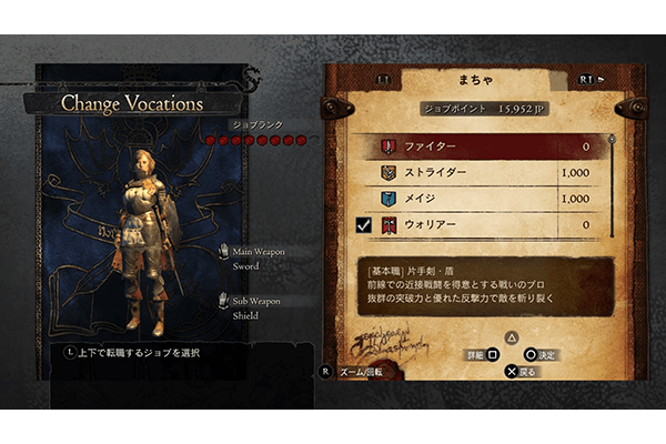 dragons-dogma-ability-recommended11
