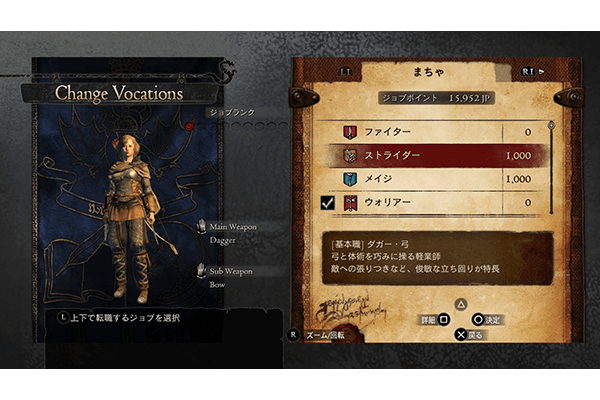 dragons-dogma-ability-recommended12