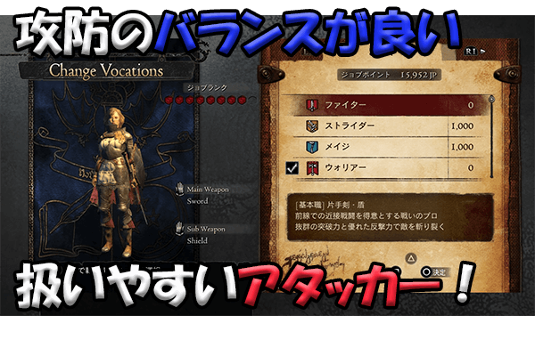dragons-dogma-skill-basic-job3