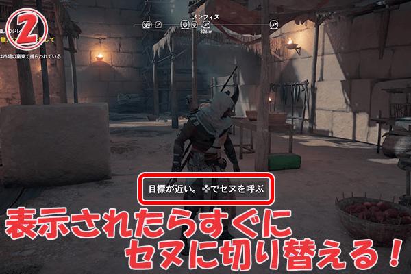 assassins-creed-ps4-map3