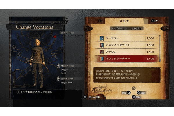 dragons-dogma-ability-recommended4